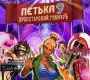Петька 9. Пролетарский ГламурЪ