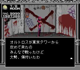 File:Megaten-title2.png