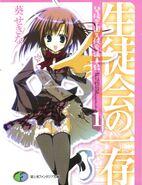 Seitokai no Ichizon vol 1 cover