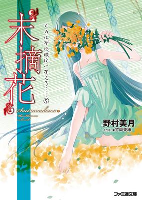 Hikaru v5 cover