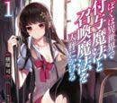 Mainpage Cover Fuyo Mahou