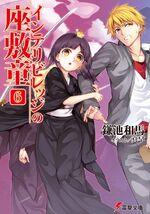 Zashiki Volume 6 Cover