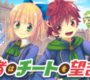 Mainpage Cover Tenseisha wa Cheat o Nozomanai