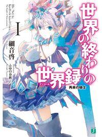 Sekai no Owari no Encore V1 Cover