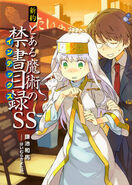 Index NTSS 001
