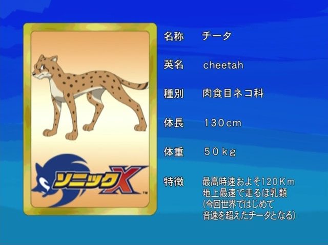 File:Sonicx-ep18-eye1.jpg