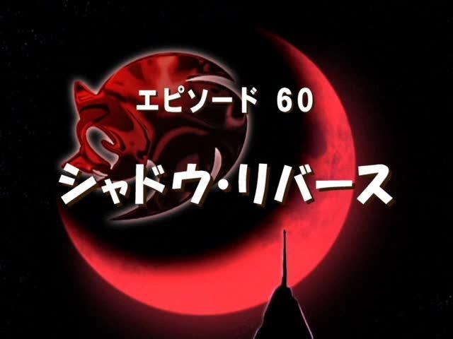 File:Sonic x ep 60 jap title.jpg