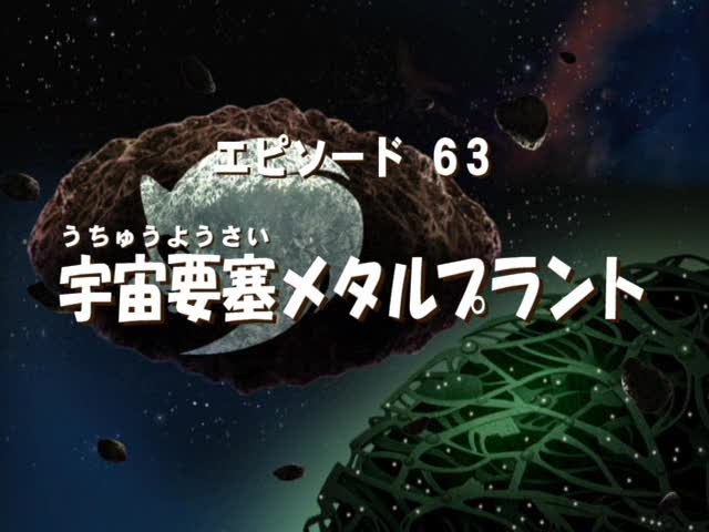 File:Sonic x ep 63 jap title.jpg