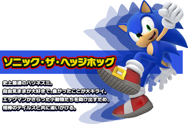 File:Sonic bio Lost World.png