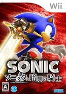 Sonic and the Black Knight (Wii JP)