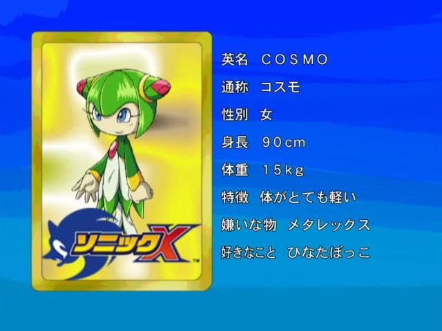 File:Sonicx-ep53-eye1.jpg