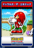 Sonic Advance 11 Knuckles