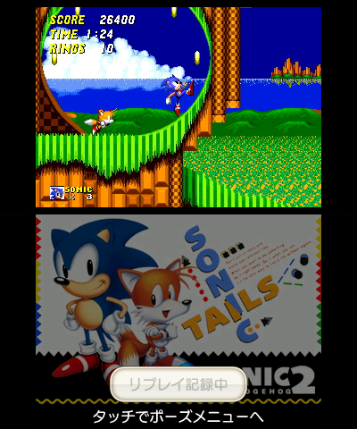 File:3D-Sonic-the-Hedgehog-2.png