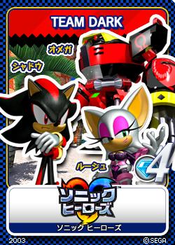 File:Sonic Heroes 14 Team Dark.png