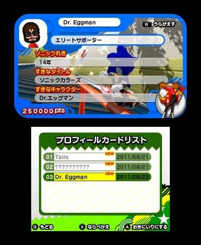 File:Streetpass01.jpg