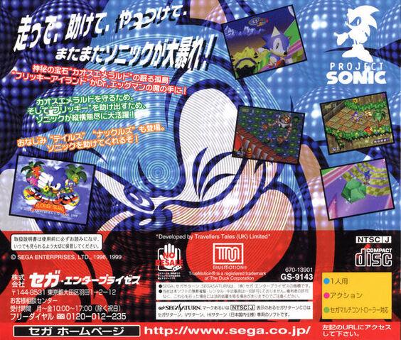 File:Sonic 3D JP Back.jpg