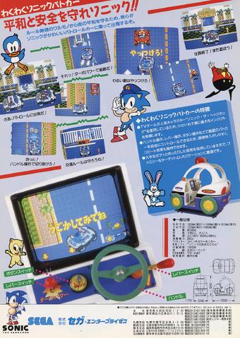 File:Waku-Waku-Sonic-Patrol-Car-Flayer-II.png