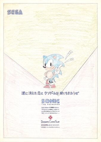 File:Sonic 1 Concept 02.jpg