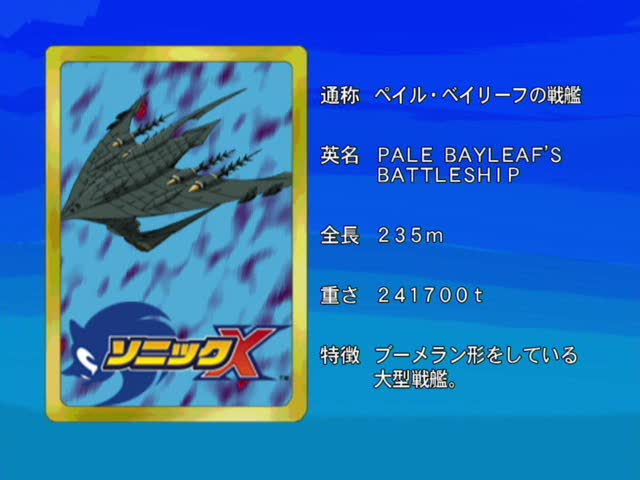File:Sonicx-ep65-eye2.jpg