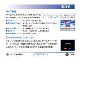 SonicAdventureDX2011 PS3Manual7