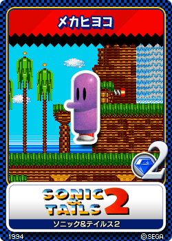 File:Sonic & Tails 2 - 06 Mecha Hiyoko.png