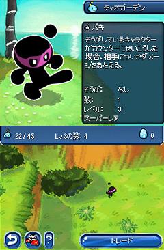 File:ChroniclesJapanChao1.jpg