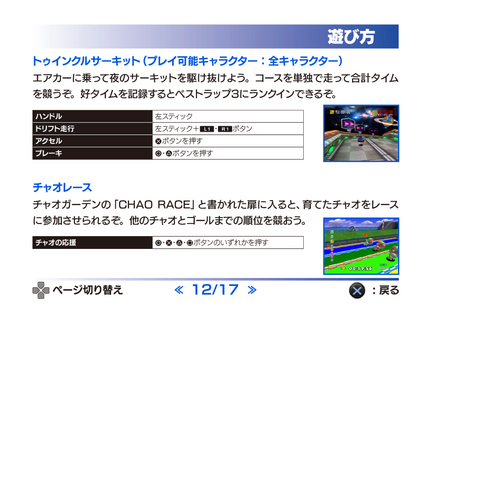 File:SonicAdventureDX2011 PS3Manual12.png