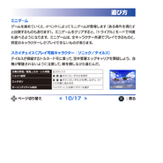 SonicAdventureDX2011 PS3Manual10