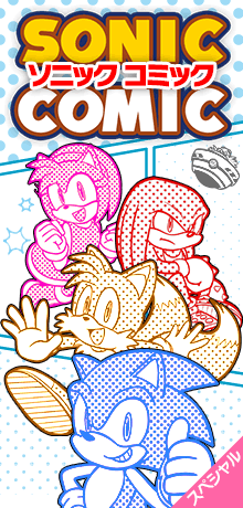File:Sonic-Comic-Logo.png
