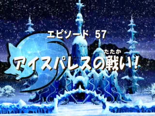 File:Sonic x ep 57 jap title.jpg