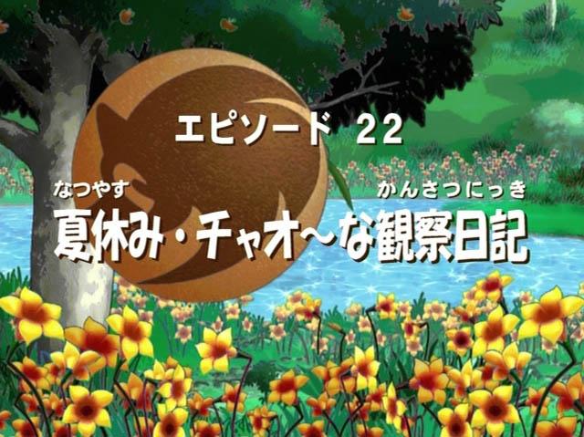 File:Sonic X ep 22 jap title.jpg