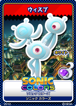 File:Sonic Colours - 06 Wisp.png