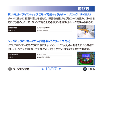 File:SonicAdventureDX2011 PS3Manual11.png
