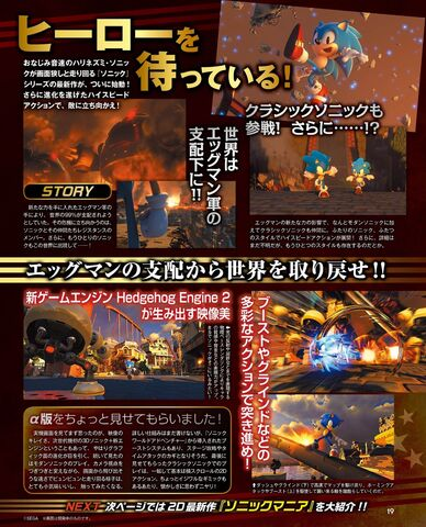 File:Sonic-Forces-Famitsu-Scan-2.jpg