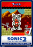 Sonic the Hedgehog 2 MS - 04 Buton