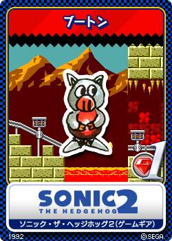 File:Sonic the Hedgehog 2 MS - 04 Buton.png
