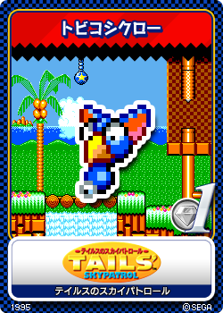 File:Tails Skypatrol - 03 Tobikoshi Crow.png