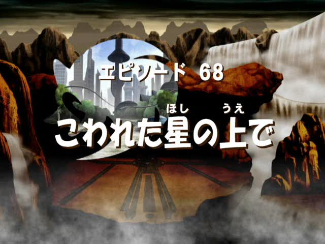 File:Sonic x ep 68 jap title.jpg
