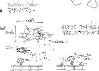 Bubbler's Mother Concept