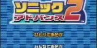 Sonic Advance 2/Beta elements