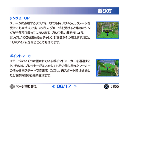 File:SonicAdventureDX2011 PS3Manual6.png