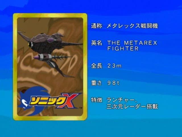 File:Sonicx-ep72-eye2.jpg