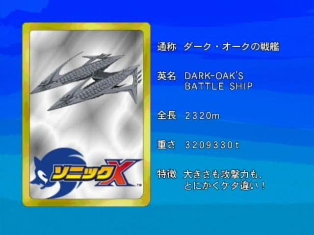 File:Sonicx-ep73-eye2.jpg