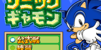 Sonic Gammon
