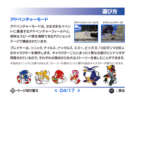 File:SonicAdventureDX2011 PS3Manual4.png