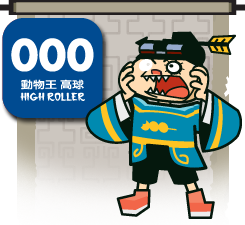 File:High Roller.png
