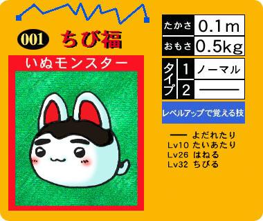 File:Inu001.jpg