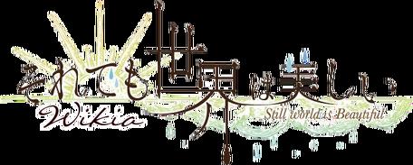 Soreseka-transparent-wikia