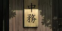 Nakatsukasa Clan