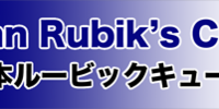Japan Rubik's Cube Association